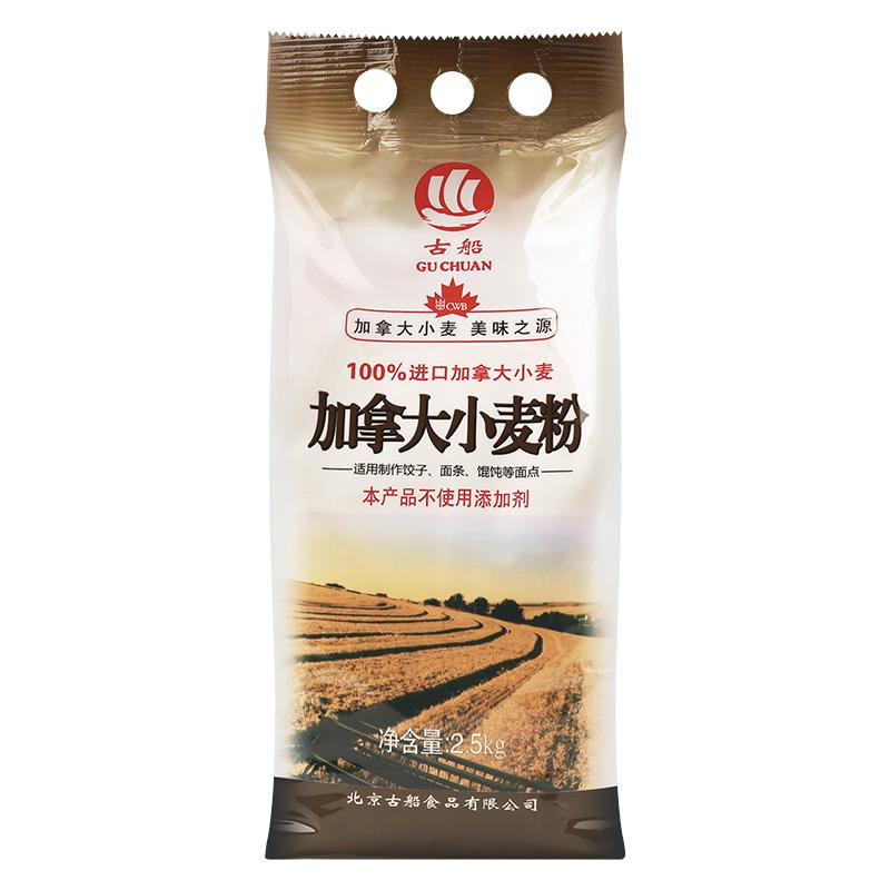 古船 加拿大小麦粉 2.5kg