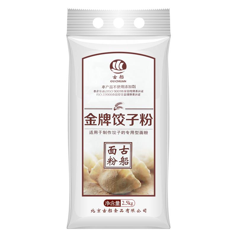 古船 金牌饺子粉 2.5kg(麦芯精制饺子粉)