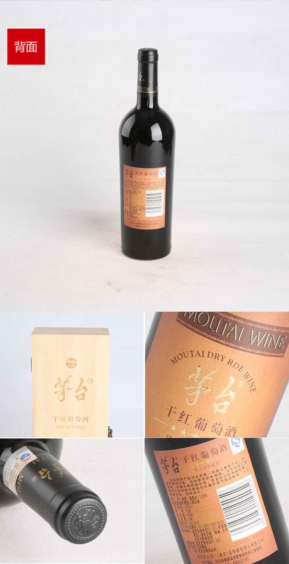 茅台干红葡萄酒五星珍藏(礼盒)750ml